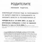 Информация относно реда за получаването на бързите известия и съобщаването на заразните болести