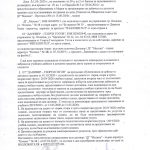 "Анекс - допълнителни дейности - ЕТ ""Данивер"""