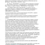 Анекс - допълнителни дейности -Академия Софи ЕООД