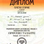 """Национален Музикално-фолклорен конкурс """"Орфееви таланти"""""""